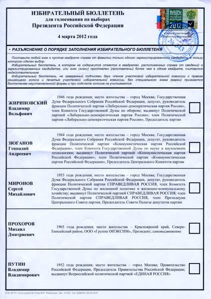 Выборы Президента Российской Федерации 2012 года. Избирательный бюллетень