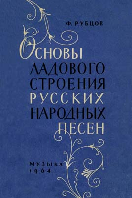 Феодосий Рубцов, русские народные песни, ладовое строение