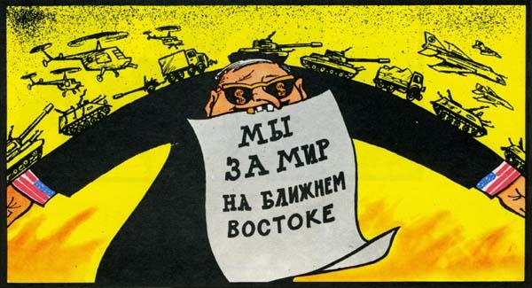советский плакат на тему «миролюбивой» американской политики на Ближнем Востоке