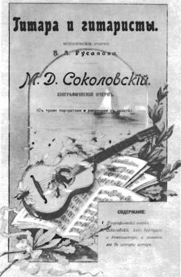 очерк о русском гитаристе Марке Даниловиче Соколовском