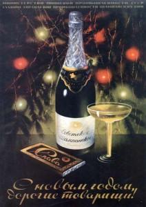 поздравление с Новым годом времён СССР