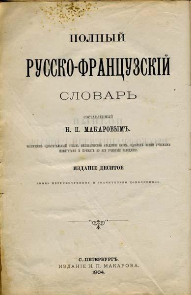 полный русско-французский словарь, составленный и изданный Николаем Петровичем Макаровым