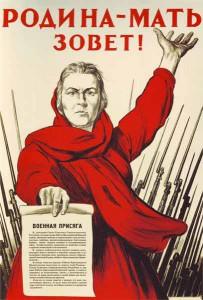 плакат Великой Отечественной войны «Родина-мать зовёт!»