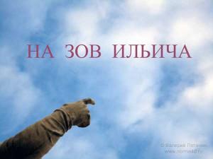 Зовёт Ильич с броневика. Фото