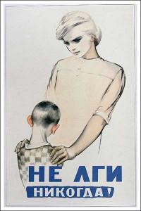 плакат времён Советского Союза. советский плакат «Не лги никогда!»