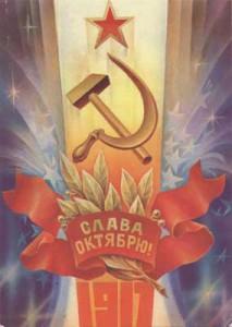 советский плакат «Слава Октябрю!»