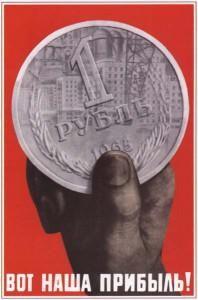 советский плакат «Вот наша прибыль!»