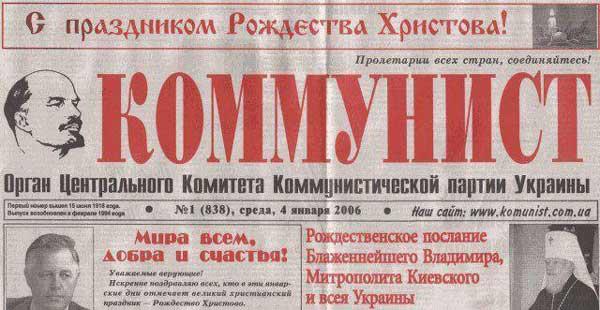 поздравление «С Рождеством Христовым!» в газете «Коммунист»